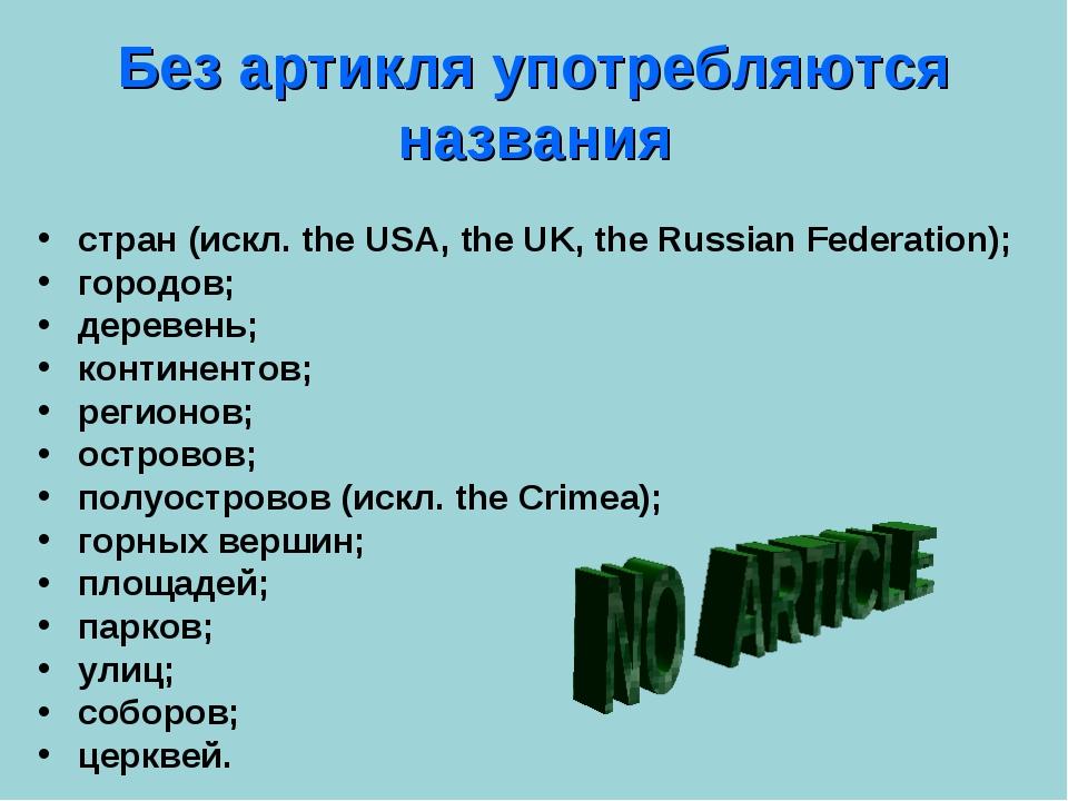 Без артикля употребляются названия стран (искл. the USA, the UK, the Russian...