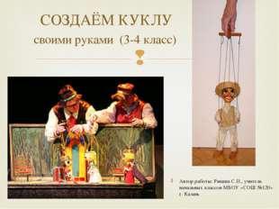 Автор работы: Рякина С.П., учитель начальных классов МБОУ «СОШ №120» г. Казан