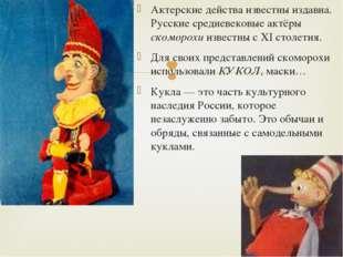 Актерские действа известны издавна. Русские средневековые актёры скоморохи из