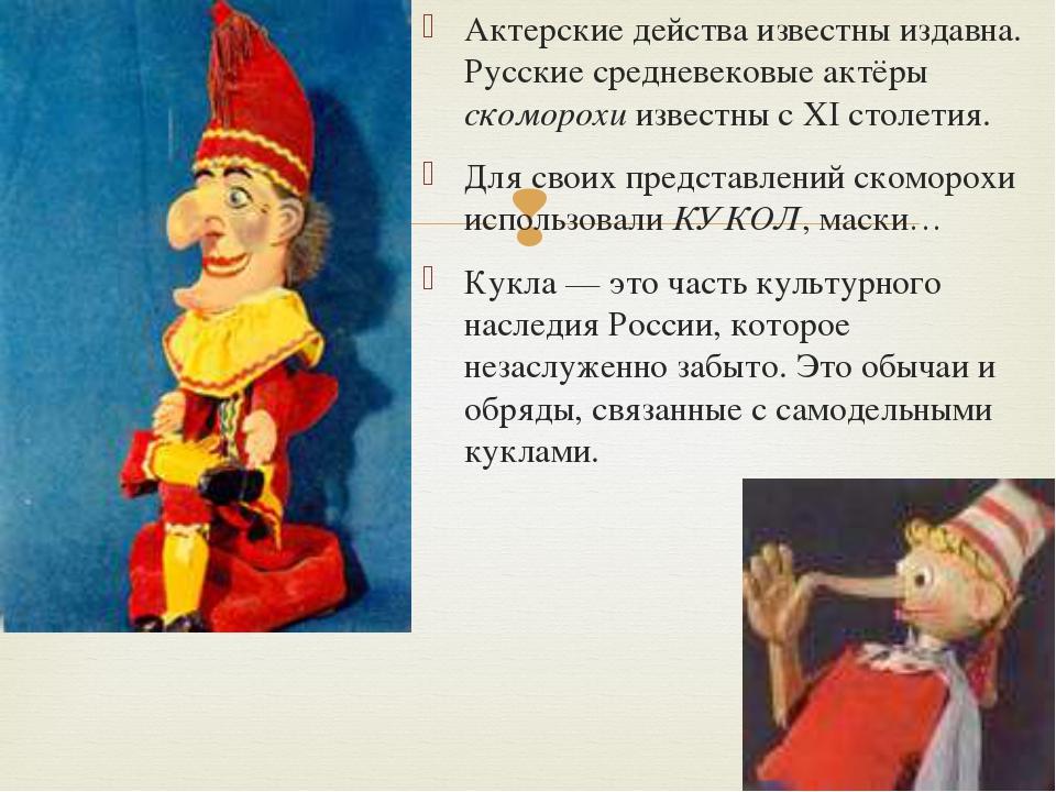 Актерские действа известны издавна. Русские средневековые актёры скоморохи из...