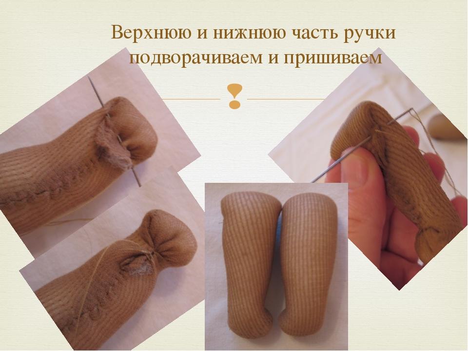Верхнюю и нижнюю часть ручки подворачиваем и пришиваем 