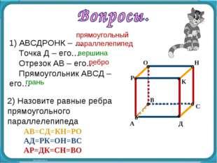 А В С Д Р О Н К 2) Назовите равные ребра прямоугольного параллелепипеда АВ=СД