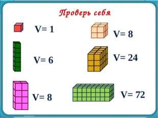 V= 1 V= 6 V= 8 V= 24 V= 72 V= 8 Проверь себя