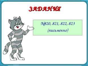 №820, 821, 822, 823 (письменно) ЗАДАНИЯ