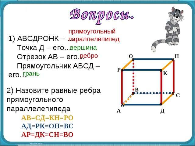 А В С Д Р О Н К 2) Назовите равные ребра прямоугольного параллелепипеда АВ=СД...