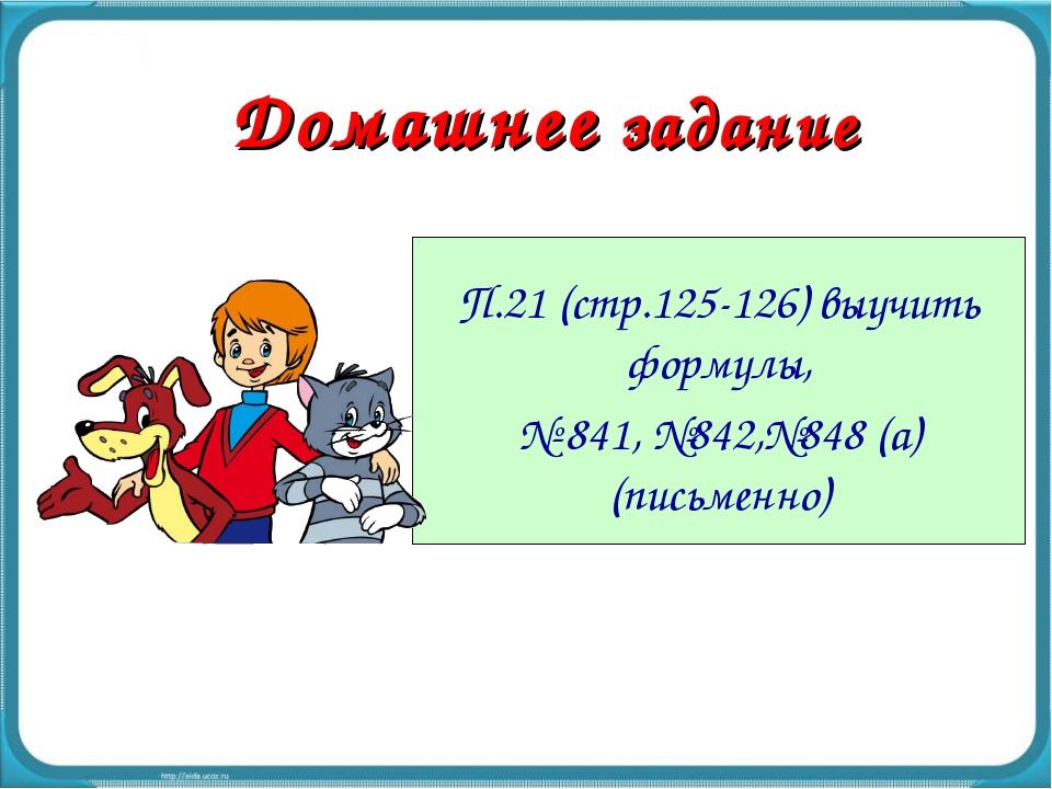 Домашнее задание П.21 (стр.125-126) выучить формулы, № 841, №842,№848 (а) (пи...