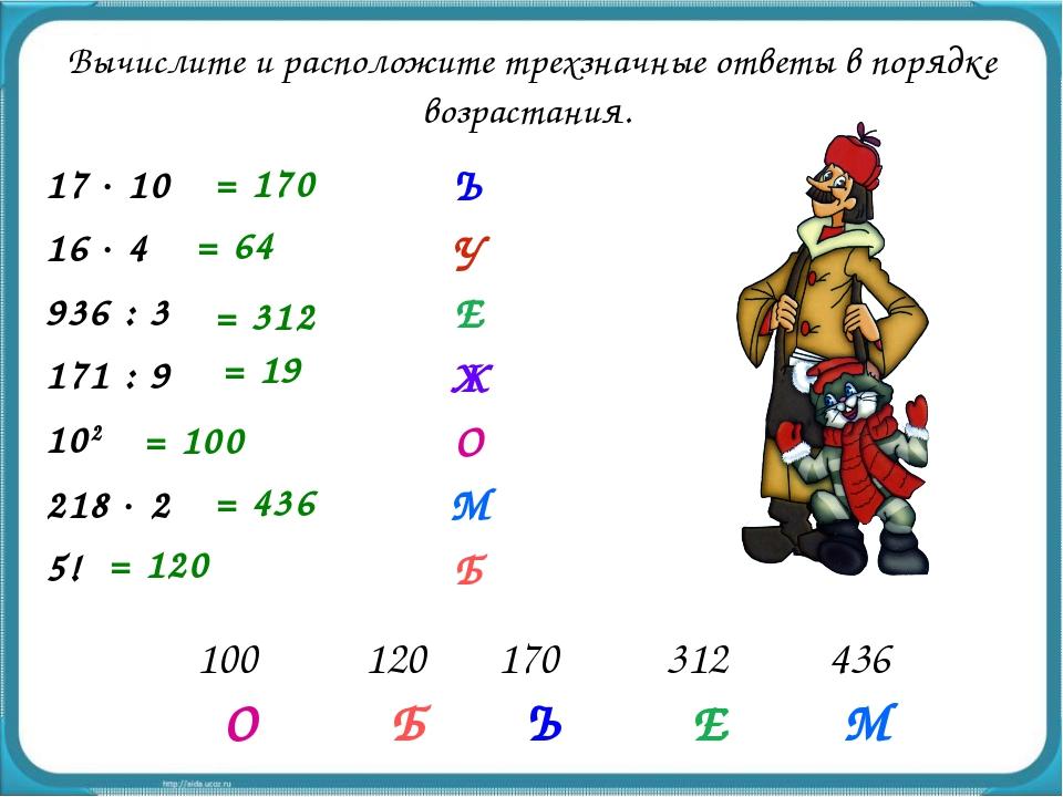 Б Ъ Е О М = 170 = 64 = 312 = 19 = 100 = 436 = 120 Вычислите и расположите тре...