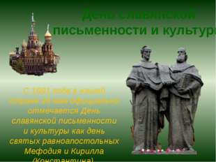 День славянской письменности и культуры С 1991 года в нашей стране 24 мая офи