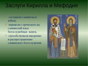Заслуги Кирилла и Мефодия составили славянскую азбуку, перевели с греческого