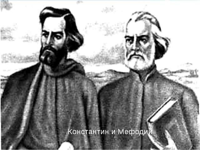 Солунь Константин и Мефодий