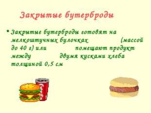 Закрытые бутерброды Закрытые бутерброды готовят на мелкоштучных булочках (мас