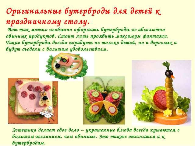 Оригинальные бутерброды для детей к праздничному столу. Вот так можно необычн...