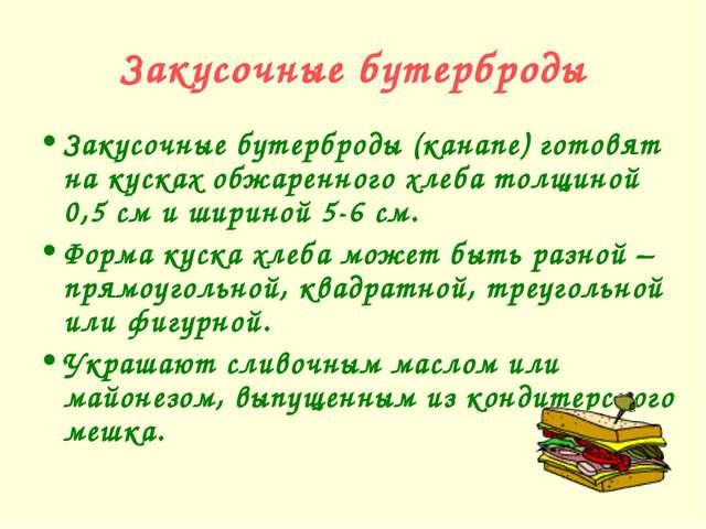 Закусочные бутерброды Закусочные бутерброды (канапе) готовят на кусках обжаре...