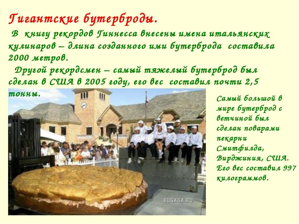 Гигантские бутерброды. В книгу рекордов Гиннесса внесены имена итальянских ку...