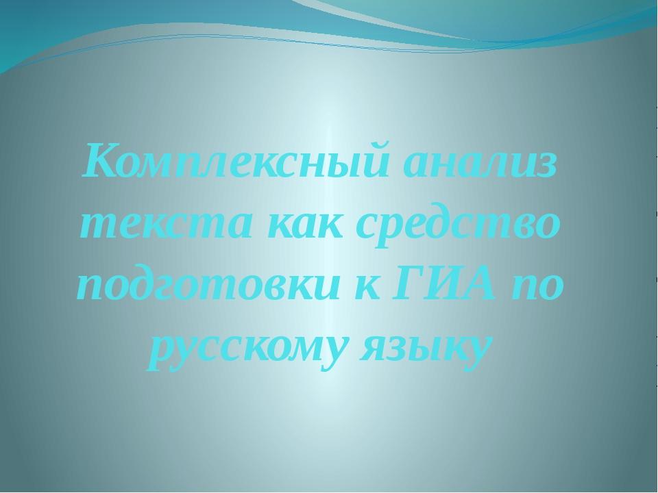 к ГИА по русскому языку