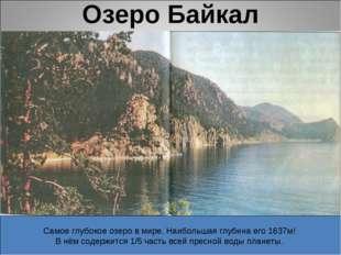 Озеро Байкал Самое глубокое озеро в мире. Наибольшая глубина его 1637м! В нём