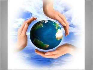 Сохраним нашу Планету!!!