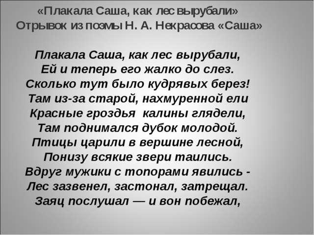 «Плакала Саша, как лес вырубали» Отрывок из поэмы Н. А. Некрасова«Саша» Пла...