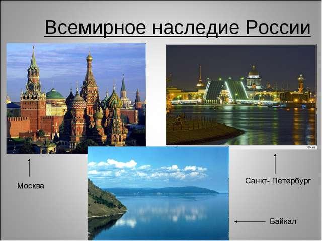 Всемирное наследие России Москва Санкт- Петербург Байкал