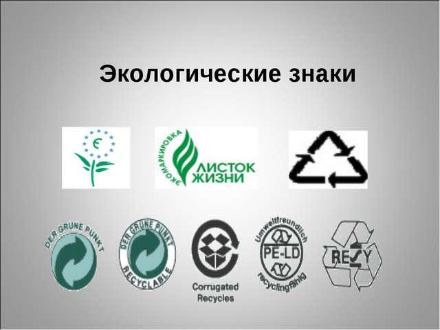 Экологические знаки