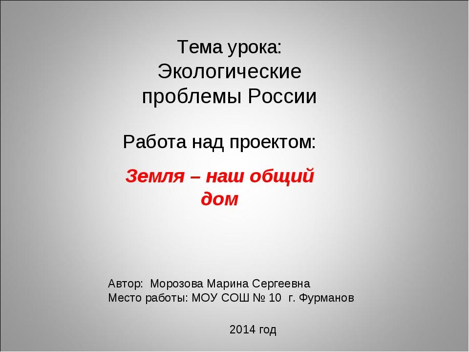 Тема урока: Экологические проблемы России Автор: Морозова Марина Сергеевна Ме...