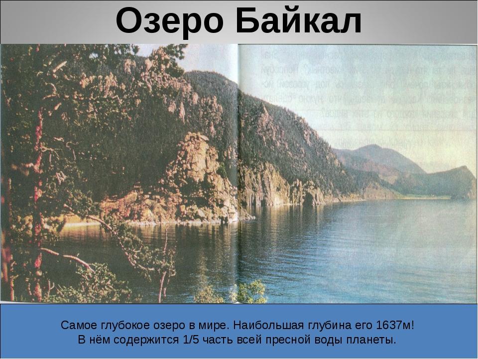Озеро Байкал Самое глубокое озеро в мире. Наибольшая глубина его 1637м! В нём...