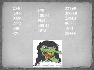 20-8 30-9 90:90 24*2 400 -29 6*8 108-36 96:2 300-15 15*3 327+9 200-10 238+3 8