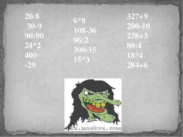 20-8 30-9 90:90 24*2 400 -29 6*8 108-36 96:2 300-15 15*3 327+9 200-10 238+3 8...