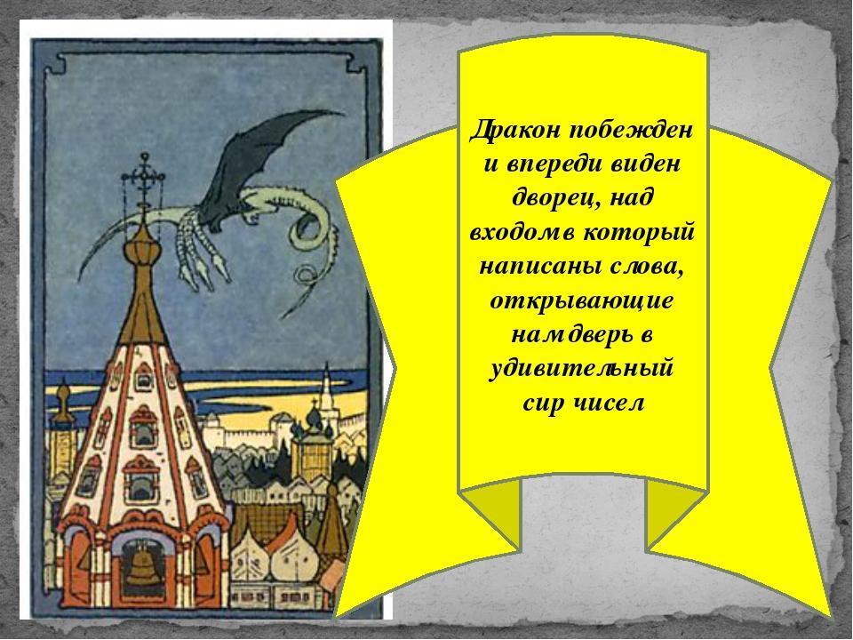 Дракон побежден и впереди виден дворец, над входом в который написаны слова,...