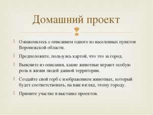 Ознакомьтесь с описанием одного из населенных пунктов Воронежской области. Пр