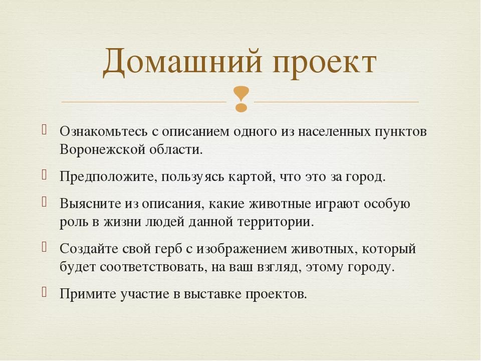 Ознакомьтесь с описанием одного из населенных пунктов Воронежской области. Пр...