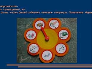 Дидактическая игра : « Часы осторожности» Цель : Знакомить детей с опасными