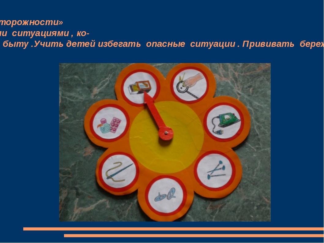 Дидактическая игра : « Часы осторожности» Цель : Знакомить детей с опасными...
