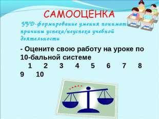 - Оцените свою работу на уроке по 10-бальной системе 1 2 3 4 5 6 7 8 9 10 УУД