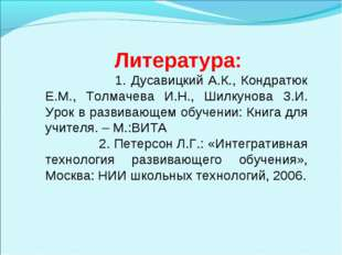 Литература: 1. Дусавицкий А.К., Кондратюк Е.М., Толмачева И.Н., Шилкунова З.