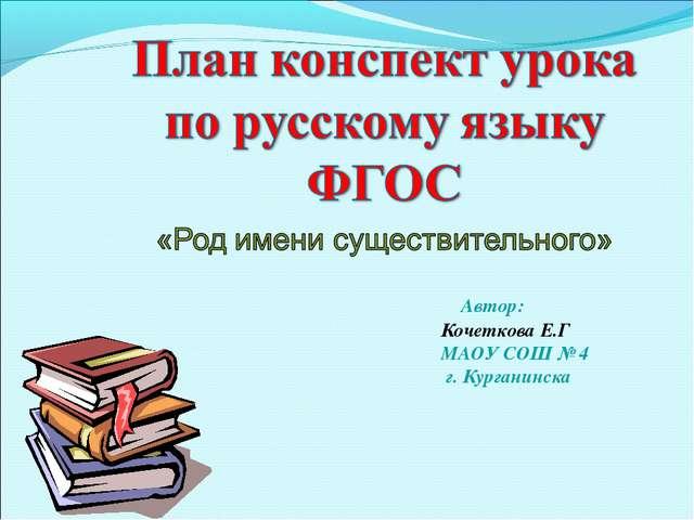 Автор: Кочеткова Е.Г МАОУ СОШ № 4 г. Курганинска