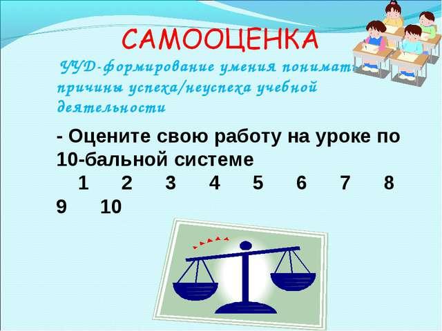 - Оцените свою работу на уроке по 10-бальной системе 1 2 3 4 5 6 7 8 9 10 УУД...