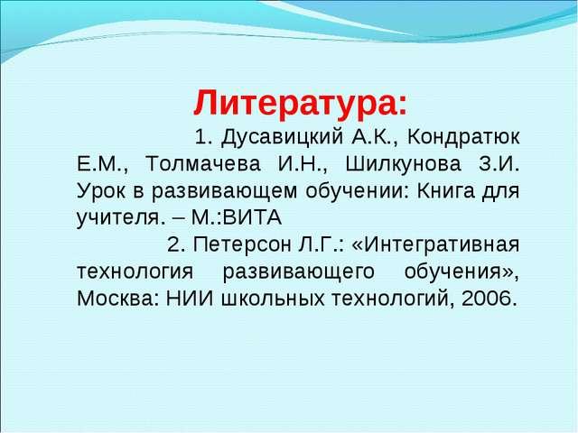 Литература: 1. Дусавицкий А.К., Кондратюк Е.М., Толмачева И.Н., Шилкунова З....