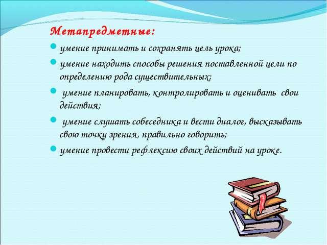Метапредметные: умение принимать и сохранять цель урока; умение находить спос...