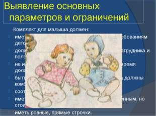Выявление основных параметров и ограничений Комплект для малыша должен: иметь