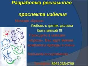 Разработка рекламного проспекта изделия Магазин «Кроха» Любовь к детям, долж