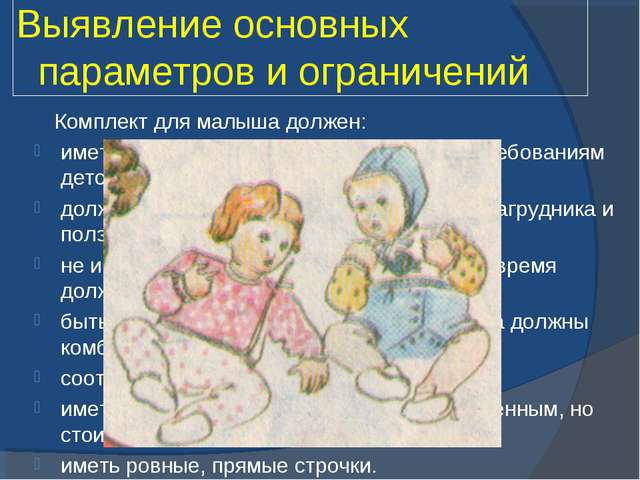 Выявление основных параметров и ограничений Комплект для малыша должен: иметь...