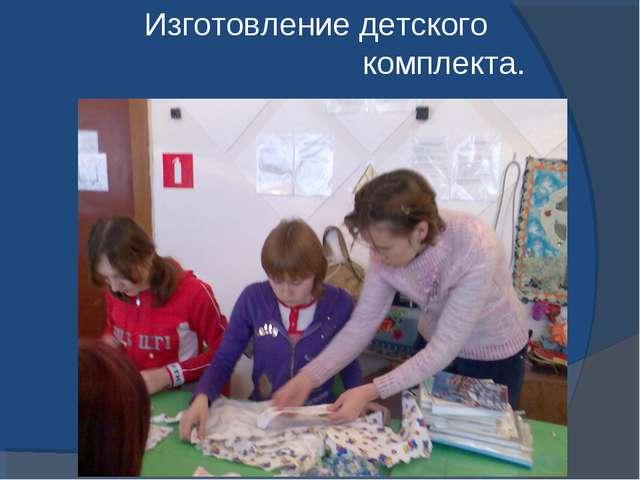 Изготовление детского комплекта.