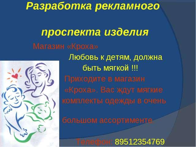 Разработка рекламного проспекта изделия Магазин «Кроха» Любовь к детям, долж...