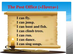 The Post Office («Почта») I can fly. I can jump. I can hunt and fish. I can c