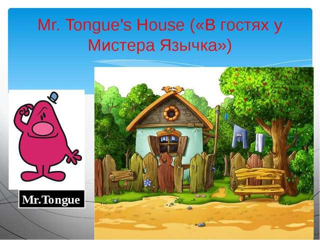 Mr. Tongue's House («В гостях у Мистера Язычка») Mr.Tongue