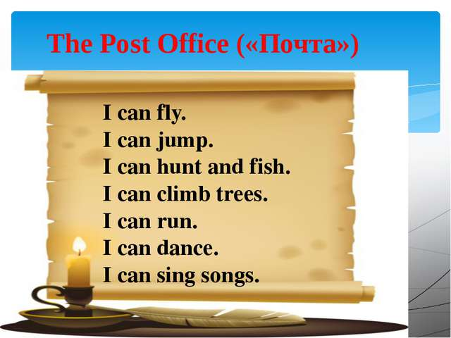 The Post Office («Почта») I can fly. I can jump. I can hunt and fish. I can c...