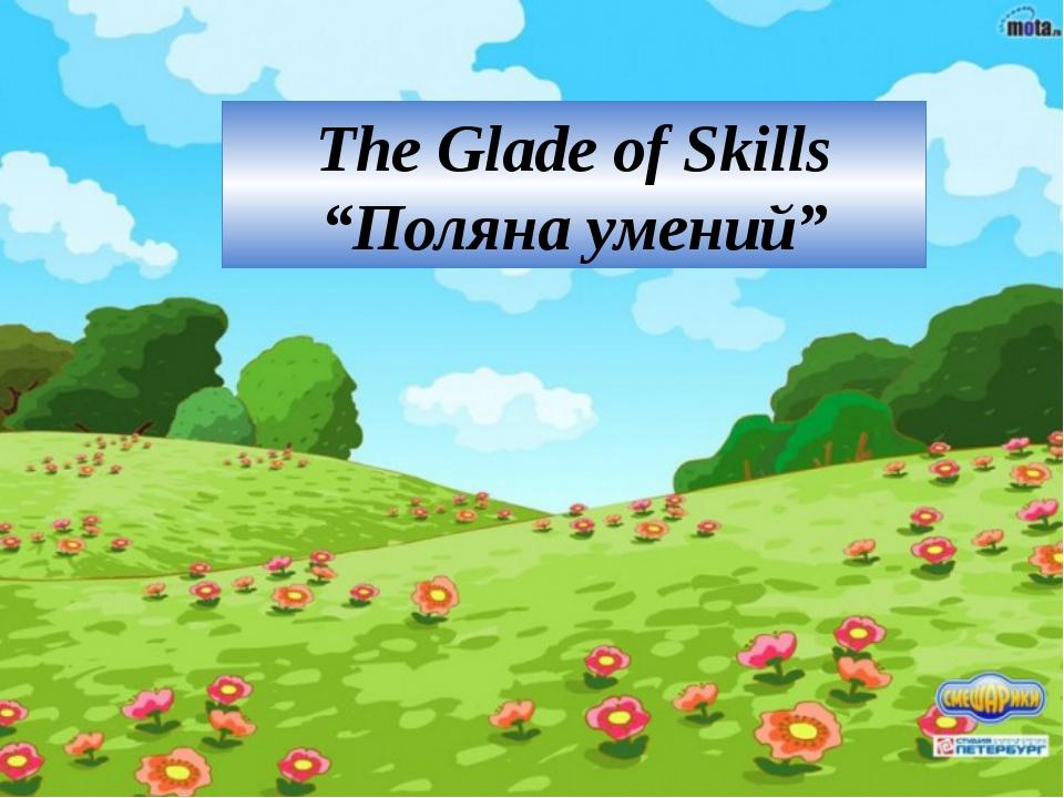 "The Glade of Skills ""Поляна умений"""