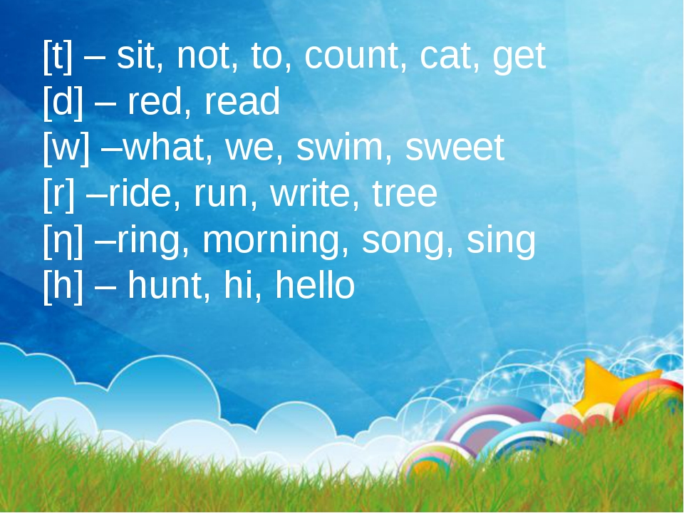 [t] – sit, not, to, count, cat, get [d] – red, read [w] –what, we, swim, swee...
