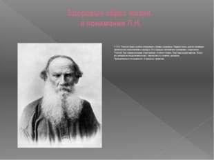 Здоровый образ жизни, в понимании Л.Н. У Л.Н. Толстого было особое отношение